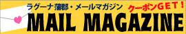 Bana_mail_02